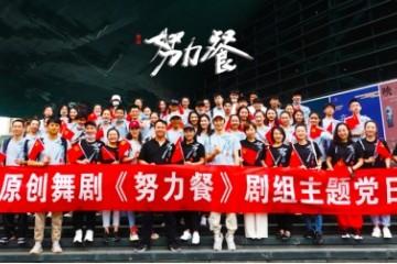 大型原创舞剧《努力餐》剧组举行主题党日活动