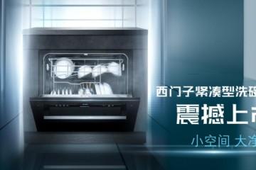 全新西门子紧凑型洗碗机,开启除菌级洁净厨房新生活