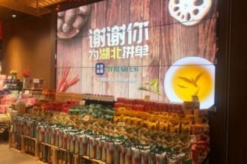 七鲜超市武汉开业倒计时,安全放心才是品质生活