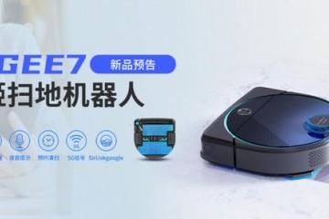 新品上市|扫地机器人新时代 玻妞雷姬LEGEE7再造扫拖机新趋势