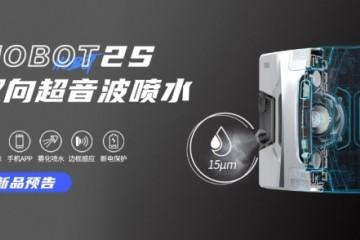2021年擦玻璃有新办法 玻妞智能擦窗机器人2S新品上市