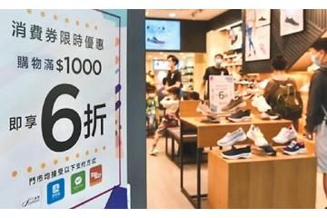 香港各大商圈再现消费热潮